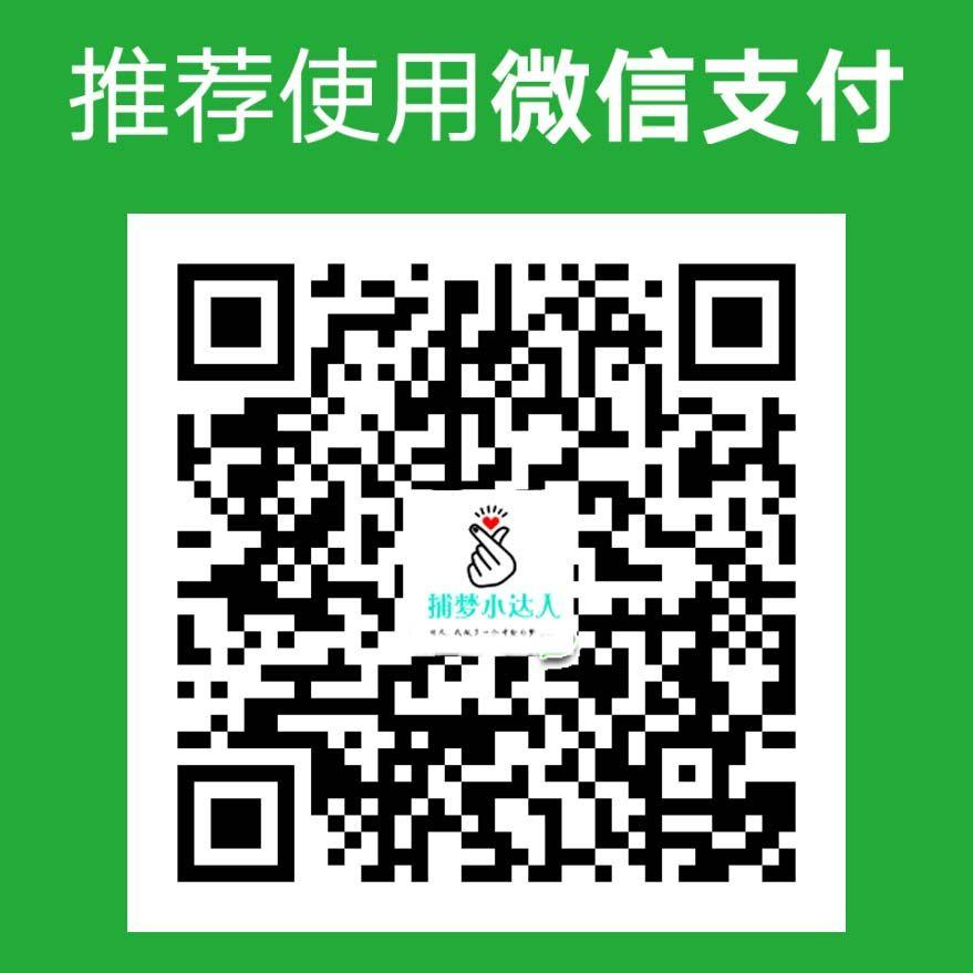 杨胖胖微信支付收款码222.jpg