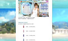 screencapture-game-doaxvv-cn-info-937-html-2019-04-24-17_54_31.jpg