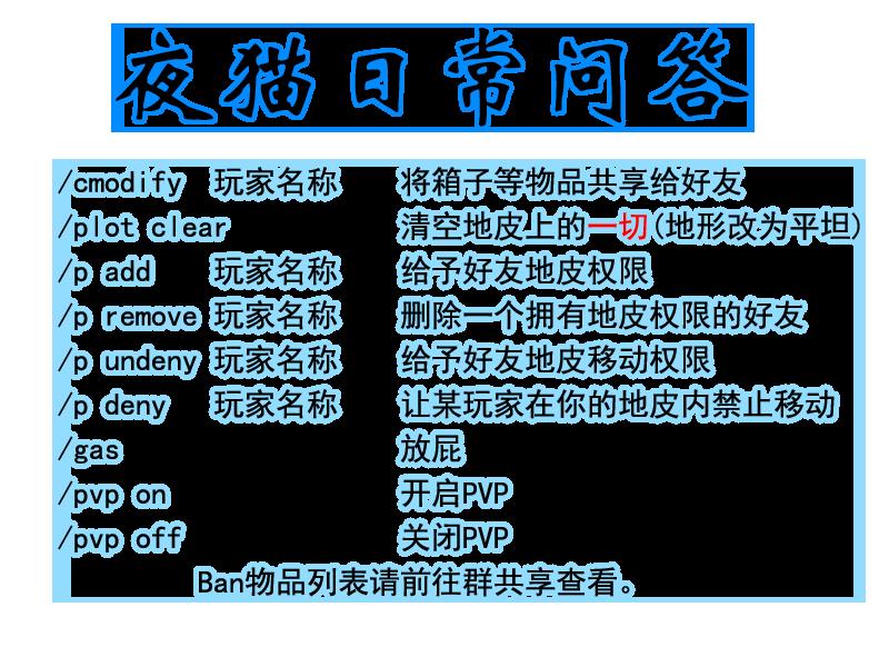 东至县林业局