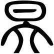 裸体艺术137