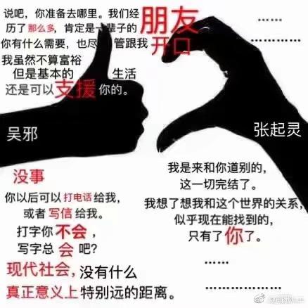 凡人修仙传最新章