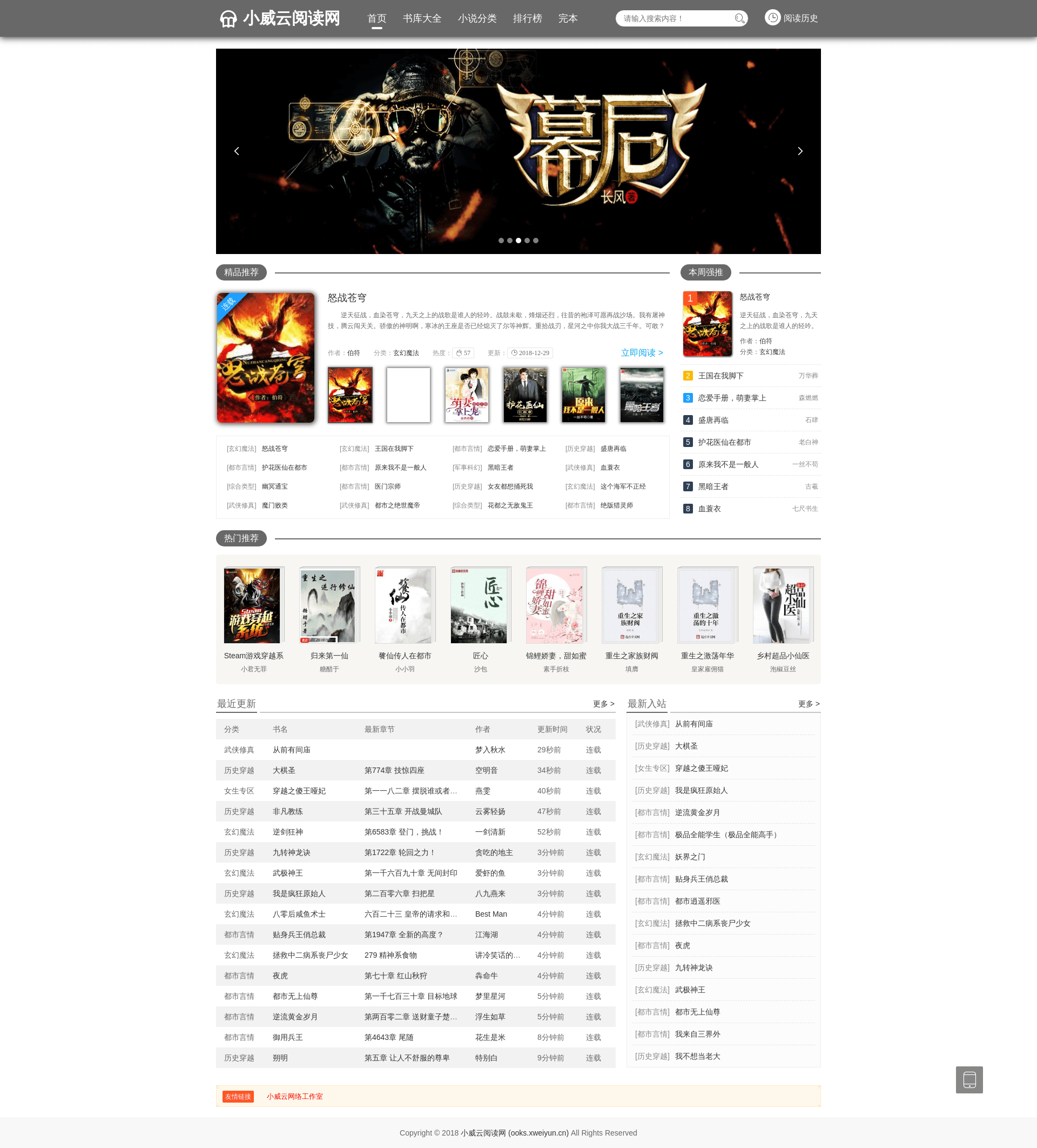小威云阅读网-高质量小说在线免费阅读及TXT下载 - 在线听书.png
