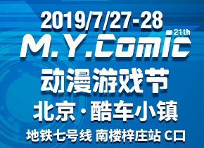 【MYC21】重磅嘉賓全線公開