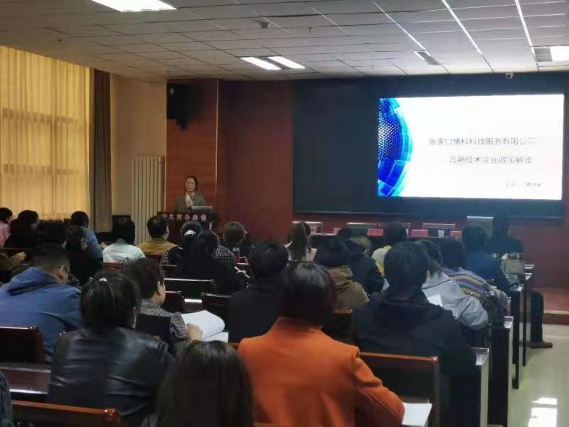 涿鹿县发改局举行科技企业培训