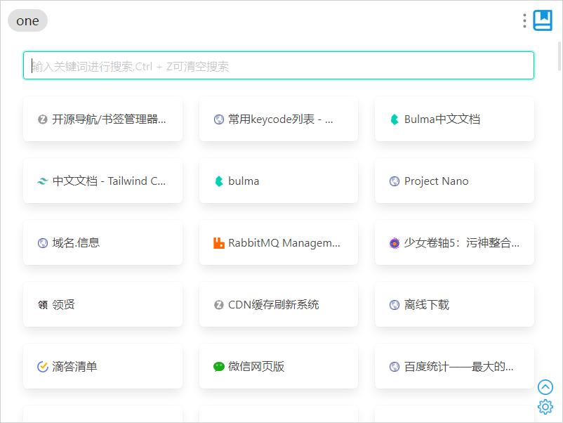 开源书签管理器OneNav支持uTools插件啦-xiaoz-谷姐靓号网