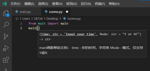 VSCode:引用时效果