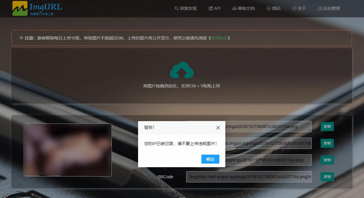 开源图床ImgURL 2.0公测版